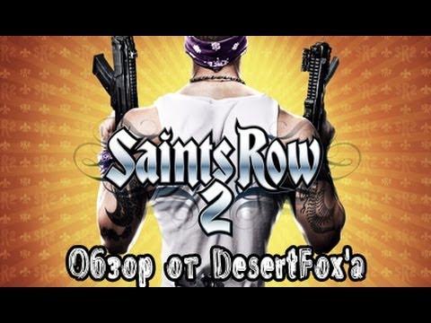 Скачать Saints Row The Third 2011 через торрент