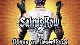 Обзор игры Saints Row 2