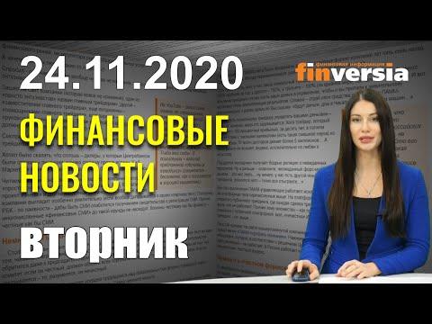 Новости экономики Финансовый прогноз (прогноз на сегодня) 24.11.2020