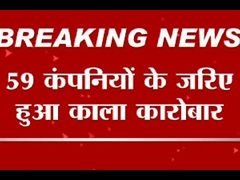 ABP News exclusive: Black money worth Rs 6,000 crore has been sent to Hong Kong via govern
