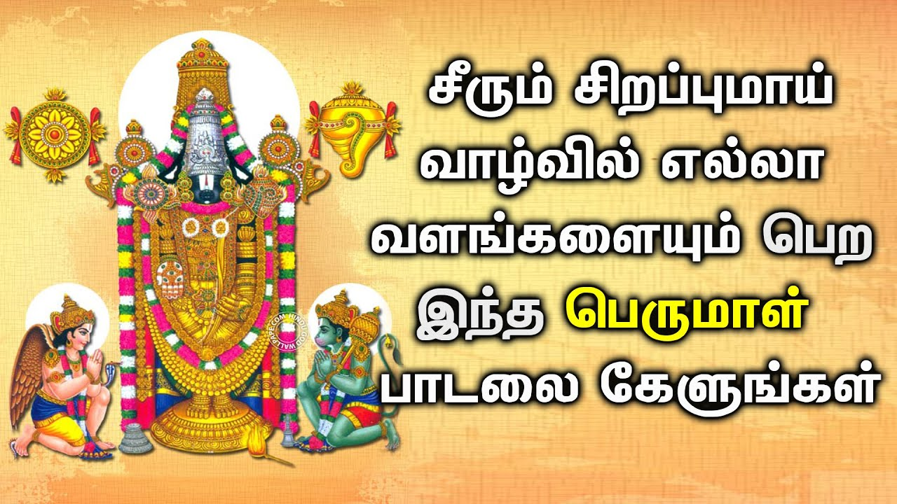 LORD BALAJI SONG WILL PROVIDE ALL COMFORTS & RICHNESS IN LIFE | Best Perumal Tamil Devotional Songs