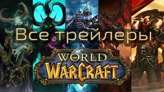 Все трейлеры World of Warcraft на русском (до 13.07.15 (т.е. до легиона))