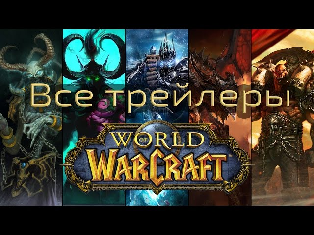 World of Warcraft (видео)