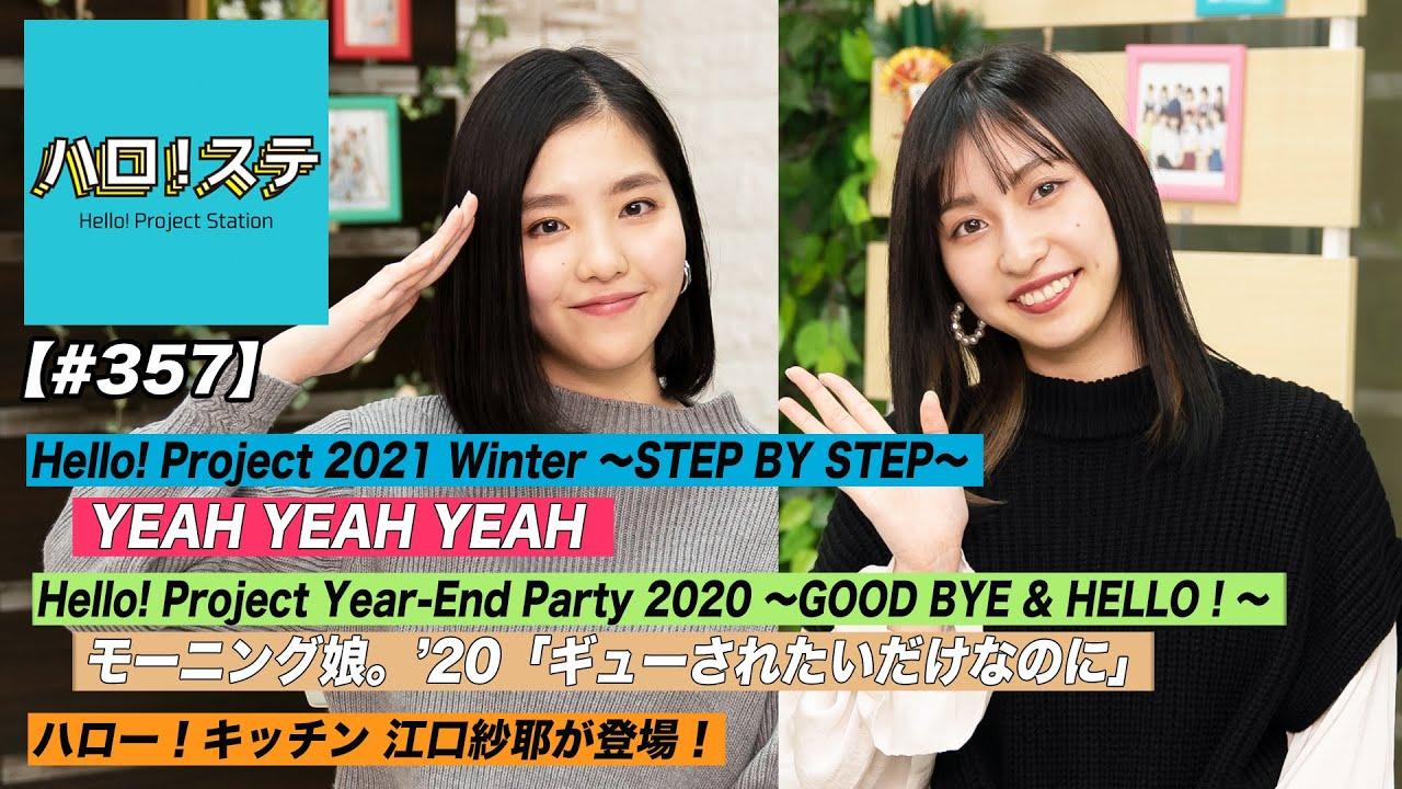 【ハロ!ステ#357】Hello! Project 2021 Winter/モーニング娘。'20ギューされたいだけなのにLIVE/ハロー!キッチン MC:植村あかり&一岡伶奈