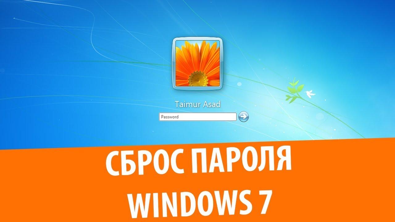 Сброс забытого пароля в Windows 7