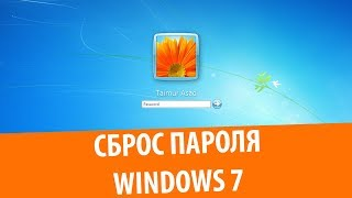 видео Забыл пароль Windows 10: сброс пароля