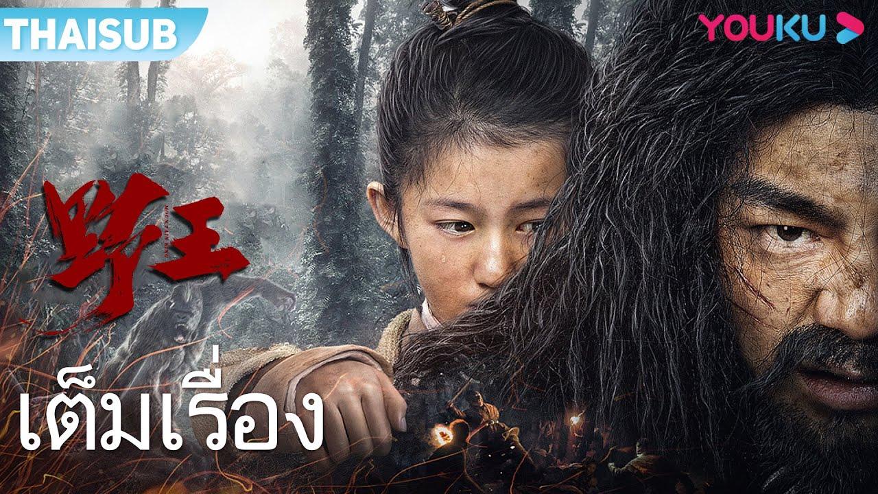 หนังเต็มเรื่อง   เจ้าป่า   Mountain King   หนังจีน   หนังแอ็คชั่น   หนังใหม่ 2021   YOUKU