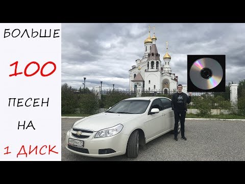 Как записать БОЛЬШЕ 100 ПЕСЕН  на диск в машину