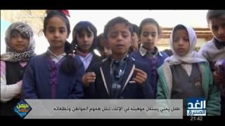 اليمن عطاء وأمل: طفل يمني يستغل موهبته في الإلقاء لنقل هموم المواطن وتطلعاته