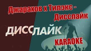 Джарахов x Тилэкс — Дисслайк (кор караоке)
