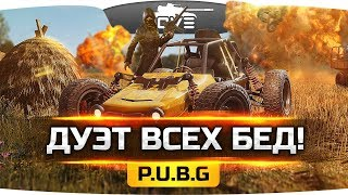 ДУЭТ ВСЕХ БЕД! ● PlayerUnknown's Battlegrounds