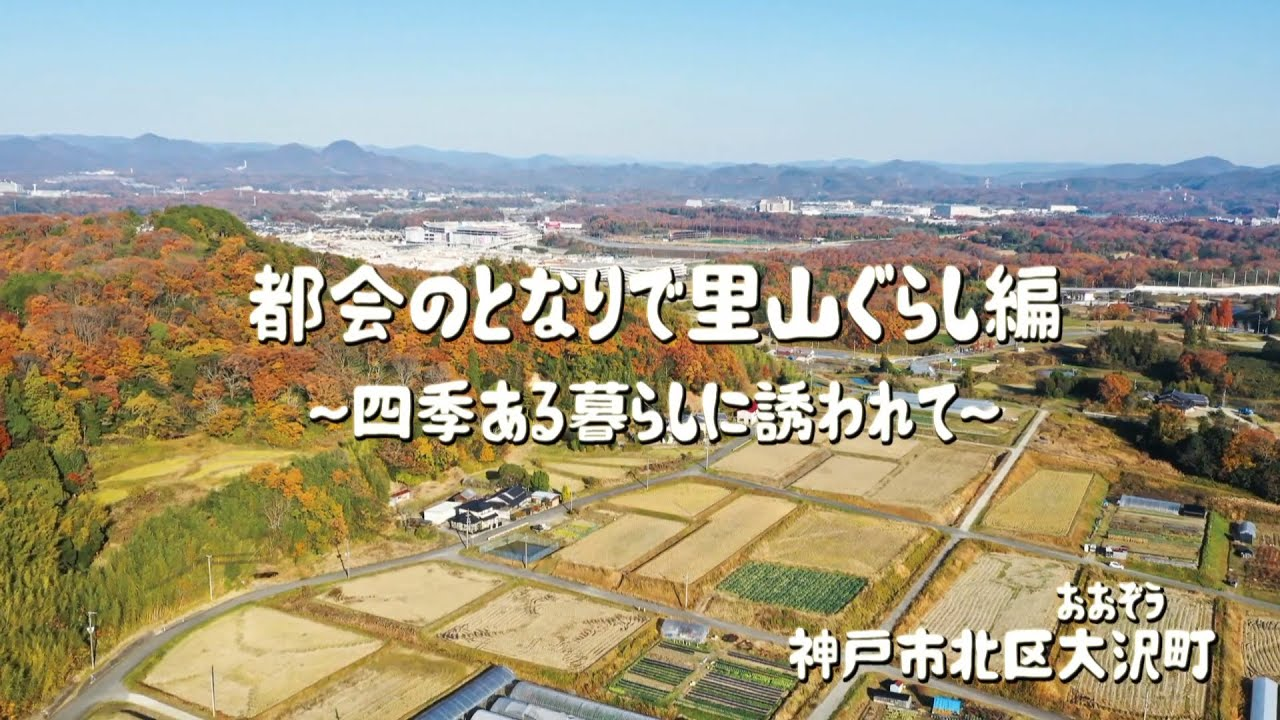 神戸市北区大沢町PR動画『都会のとなりで里山ぐらし編~四季ある暮らしに誘われて~』