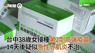 台中38歲女接種第2劑高端疫苗 14天後疑似急性心肌炎不治