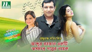 Abdur Rahman Ekti Oshomapto Golper Nayak | Promo