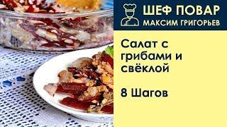 Салат с грибами и свёклой . Рецепт от шеф повара Максима Григорьева