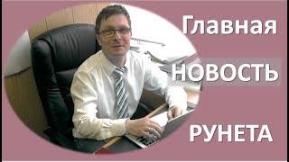 """Главная новость рунета. Добываем целевой трафик """"не за деньги"""""""