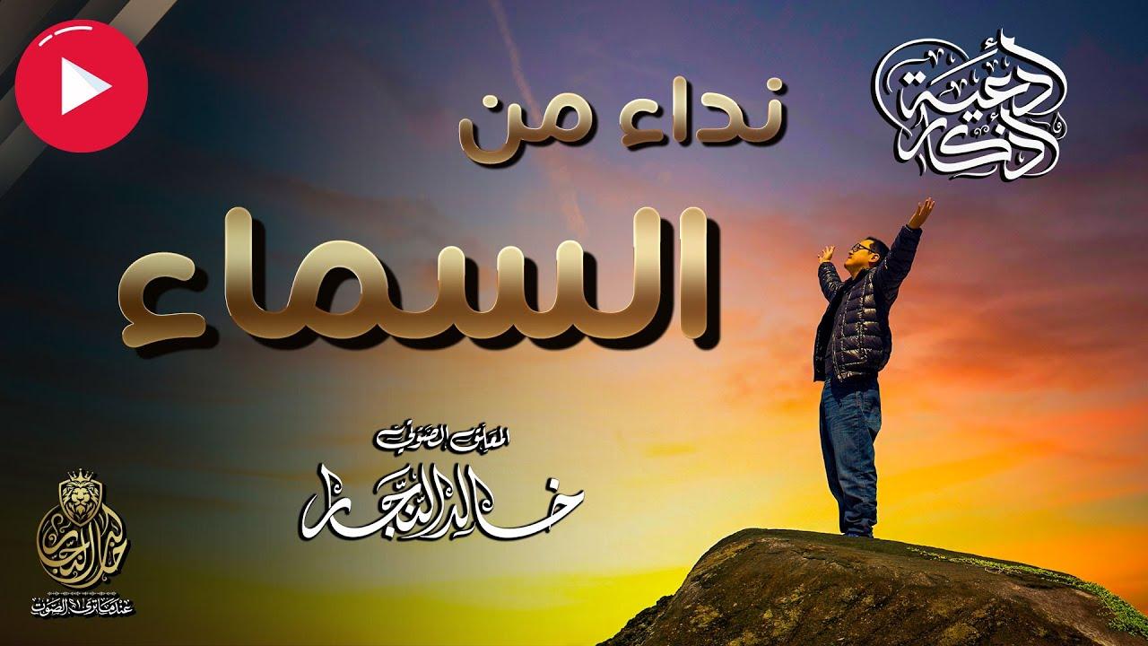 نداء من السماء | سلسلة أدعية وأذكار | بصوت خالد النجار ?