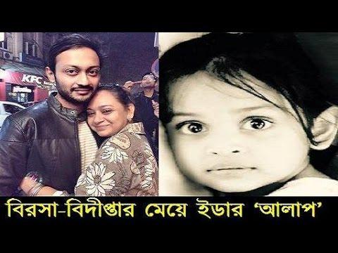 বিরসা-বিদীপ্তা কন্যা ইডার আলাপ | Bidipta & Birsa Dasgupta's Daughter Ida in Bengali Film Alaap