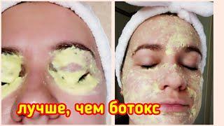 Волшебная маска для кожи вокруг глаз и лица Просто минус 10 лет Гусиные лапки уходят маскаотморщин