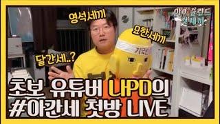 [ENG/CHN] 나PD와 함께 하는 #아간세 첫방 기념 Live! | 아간세