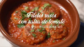 스페인요리 토마토 살사와 함박스테이크 Filetes r…