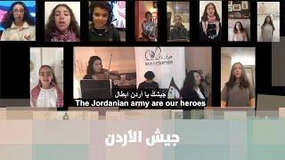 جيش الأردن - جوقة ناي - هنا وهناك
