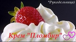 Крем Пломбир на сметане/ Простой рецепт Пломбирного крема/ Крем для торта, капкейков, пироженого.