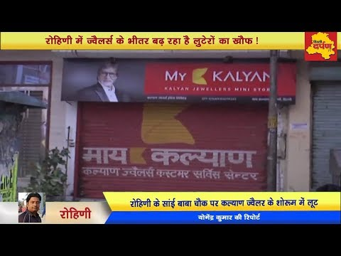 Rohini - Kalyan Jwellers outlet looted , Jewellery and Cash robbed || Delhi Darpan