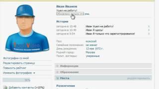 Популярные функции Вконтакте (2/14)