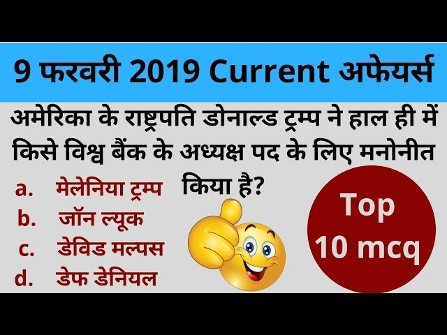 9 February 2019 Current Affairs || Daily Current Affairs in Hindi || GK in hindi