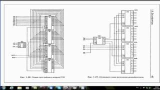 Уроки по микроэлектронике. Урок 2 часть 3