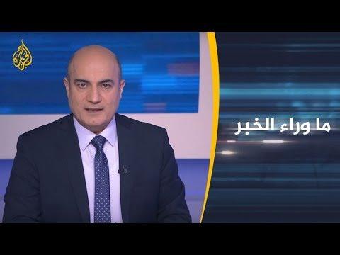 ماوراء الخبر-انتهاء مشاورات الأطراف اليمنية بشأن الأسرى دون اتفاق  - 20:54-2019 / 1 / 18