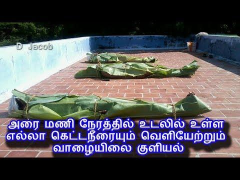 Banana Leaf Body Wrap Treatment   Tamil Health Tips