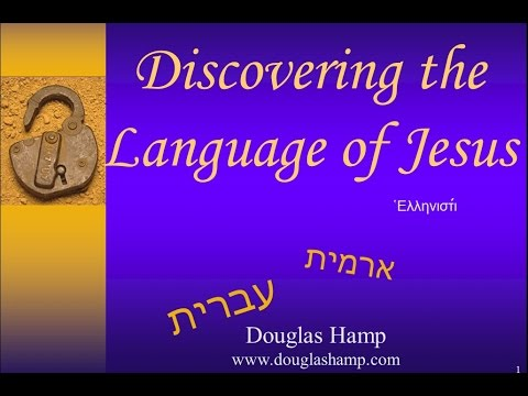 What Language Did Jesus Speak? Hebrew or Aramaic?