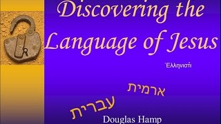 The Language Of Jesus: Hebrew or Aramaic?