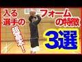 [初級]シュートが上手い選手!3つの特徴!!ボールの持ち方!セット位置!肘の位置!を抑える!バスケ練習方法!