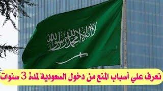 أخبار الوافدين .. تعرف على أسباب المنع من دخول السعودية لمدة 3 سنوات