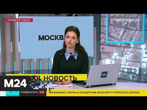 Матчи российской премьер-лиги возобновятся 19 июня - Москва 24