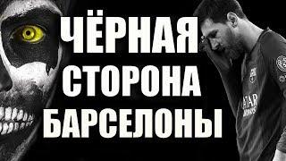 ЧЁРНАЯ СТОРОНА БАРСЕЛОНЫ | МЕССИ ПОСЛЕДНИЙ ИЗ СВОИХ!