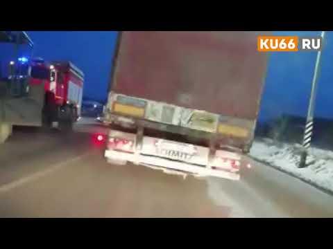 Страшная смертельная авария на трассе между Екатеринбургом и Каменском