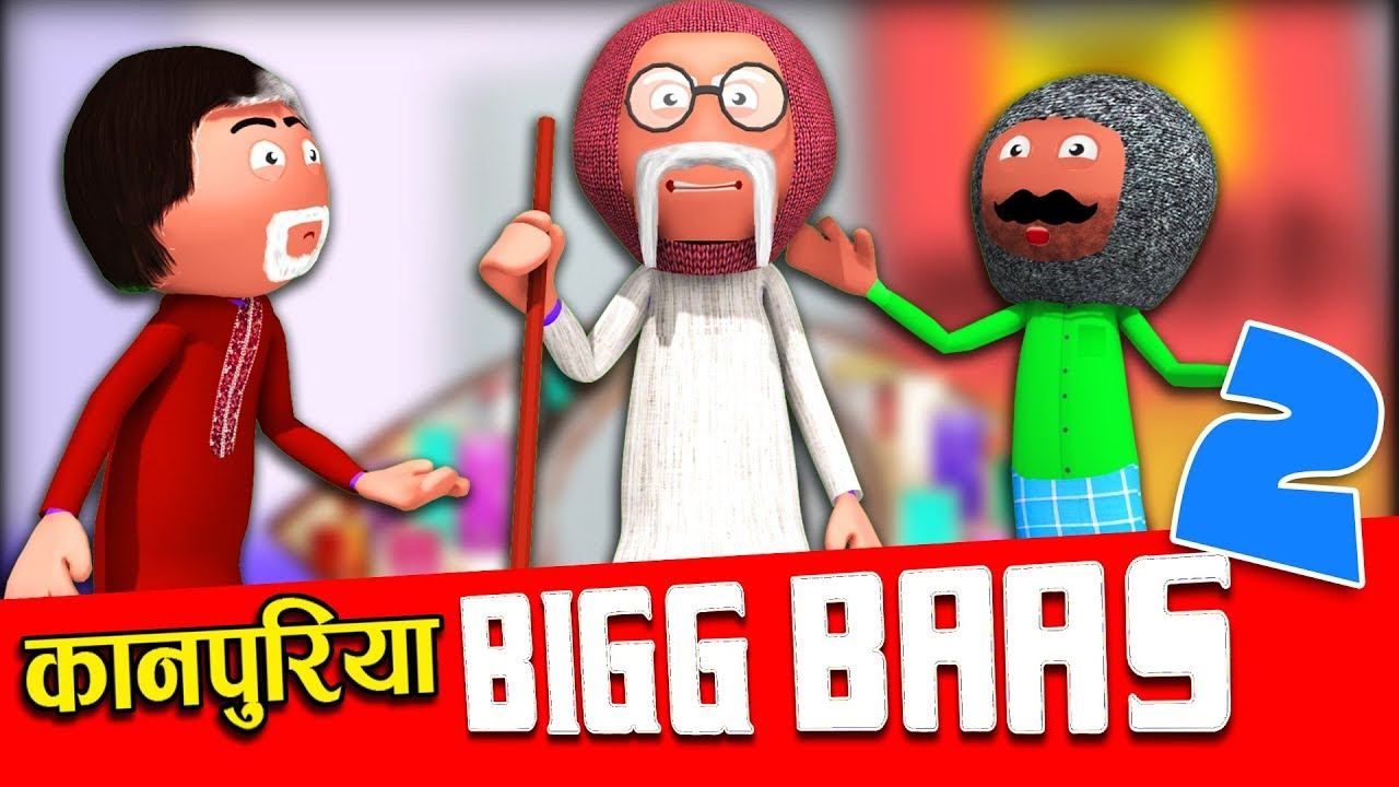 Kanpuriya Bigg Boss - Part -02 - Cartoon Master GOGO
