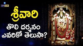 శ్రీవారి తొలి దర్శనం  ఎవరికో తెలుసా? || Who opens the doors of lord venkateswara swamy temple daily