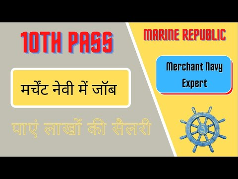 After 10th Pass, How to join Merchant Navy