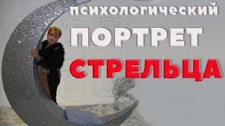 видео Общий гороскоп - Стрелец. Характеристика Стрельцов