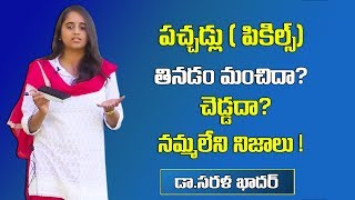 Is Pickles Good For Health || Shocking Facts About Pickles || Dr Sarala Khader || Dr Kadhar valli