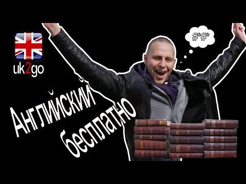 Как я учил английский бесплатно в Великобритании