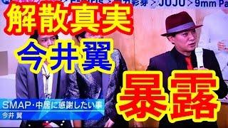 今井翼 SMAP 解散 は メリー喜多川 のせい メリー喜多川 検索動画 29