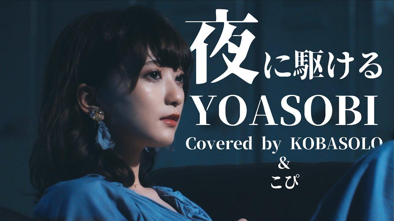 YOASOBI / 夜に駆ける (Covered by コバソロ & こぴ) - YouTube
