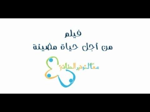 Media Trends | Tarsheed (2) Animation Video | Saudi Energy Efficiency Center