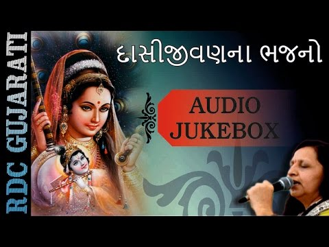 Super Hit Gujarati DESI Bhajan | Daasi Jeevan Na Bhajano | Meerabai Bhajan | Audio JUKEBOX